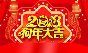 2018狗年大吉淘宝活动海报PSD素材