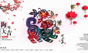 中国传统狗年活动海报设计PSD素材