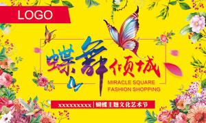 蝴蝶主题文化节宣传海报PSD素材