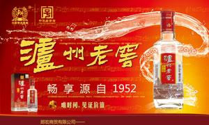 泸州老窖酒业宣传海报设计PSD素材
