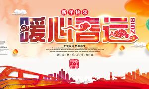 狗年春运宣传海报设计PSD源文件