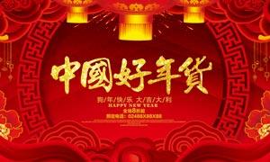 中国好年货宣传促销海报PSD素材