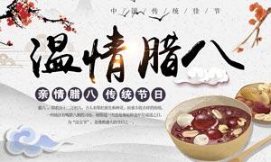 中国风腊八节海报设计PSD素材