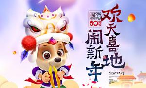 欢天喜地闹新年活动海报PSD素材