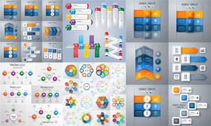 五彩缤纷质感信息图表元素矢量素材