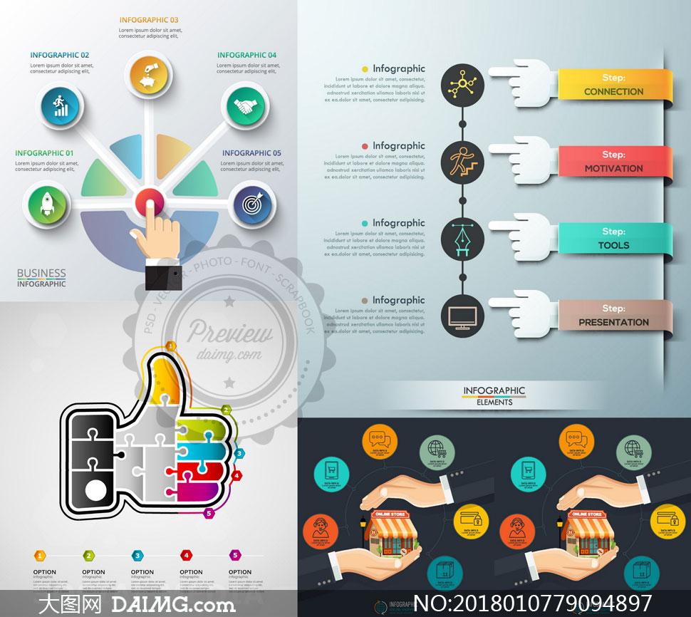 人物手势元素的信息图创意矢量素材