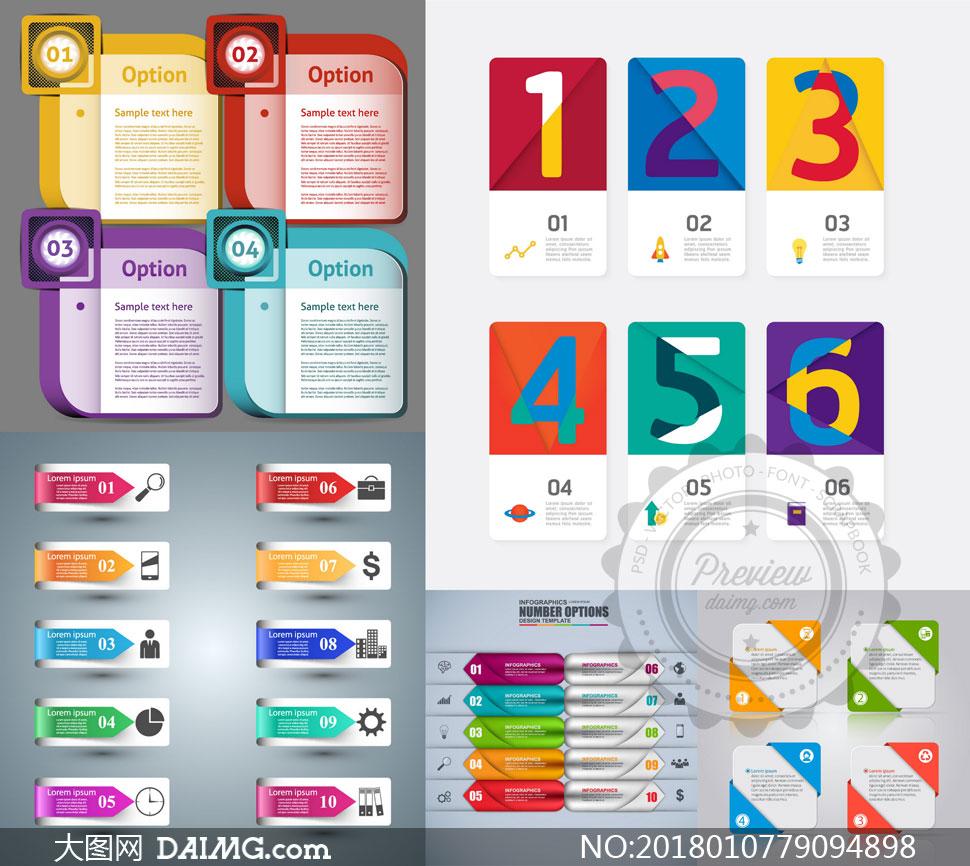 五颜六色的时尚信息图元素矢量素材