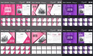 紫色与粉色的2018台历设计矢量素材