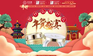 天猫化妆品年货节专题模板PSD素材