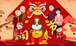 天猫闹春节活动海报设计PSD源文件