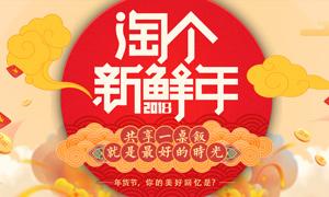 天猫年货节宣传海报设计PSD源文件