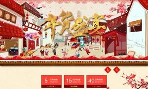 天猫日用百货春节专题模板PSD素材