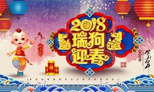 2018瑞狗迎春活动海报PSD分层素材