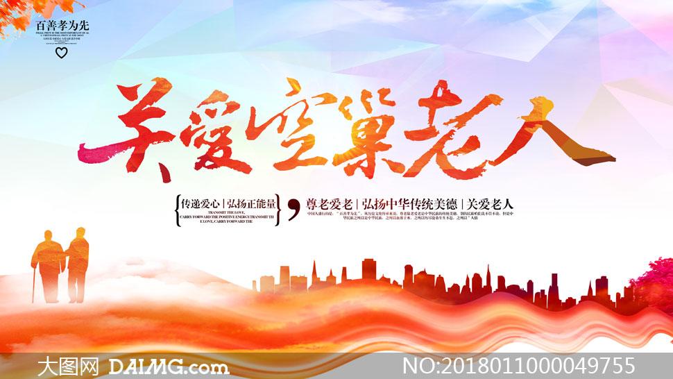关爱老人公益宣传海报PSD源文件