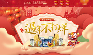 天猫进口美食年货节专题模板大红鹰娱乐备用网
