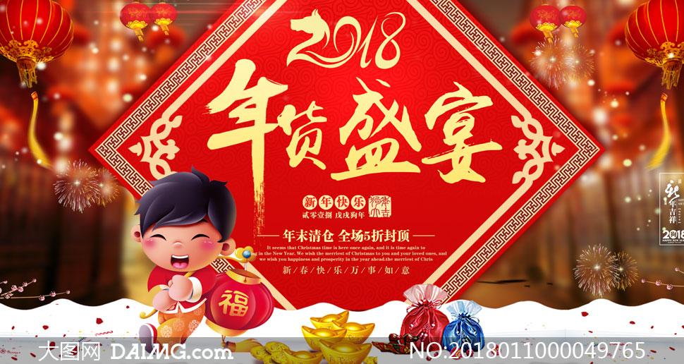 2018狗年年货节宣传海报PSD模板