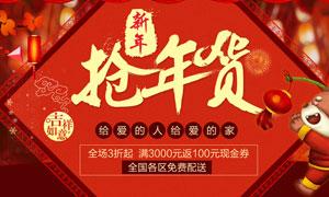 淘宝新年抢年货宣传海报PSD源文件