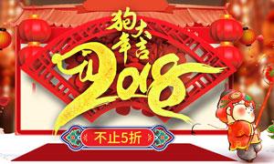 淘宝2018狗年活动海报设计PSD模板