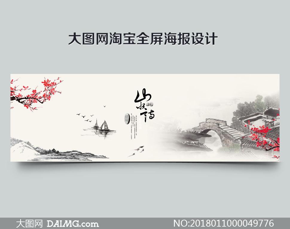 淘宝中国风主题海报设计PSD源文件