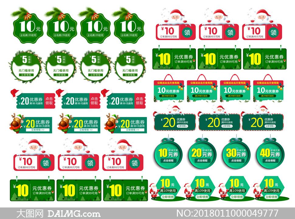 天猫圣诞节优惠劵设计模板PSD素材V1