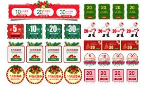 天貓圣誕節優惠劵設計模板PSD素材V2