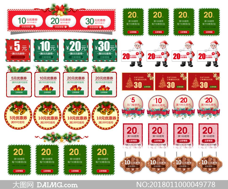 天猫圣诞节优惠劵设计模板PSD素材V2