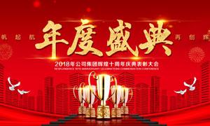 企业十周年庆典表彰大会PSD素材