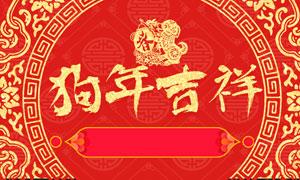 天猫狗年年货节宣传海报PSD源文件