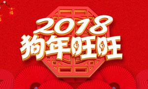 天猫狗年喜庆活动海报设计PSD素材