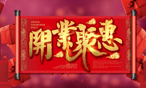 新店开业聚惠促销海报PSD素材