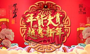 2018贺新春年货节海报PSD源文件