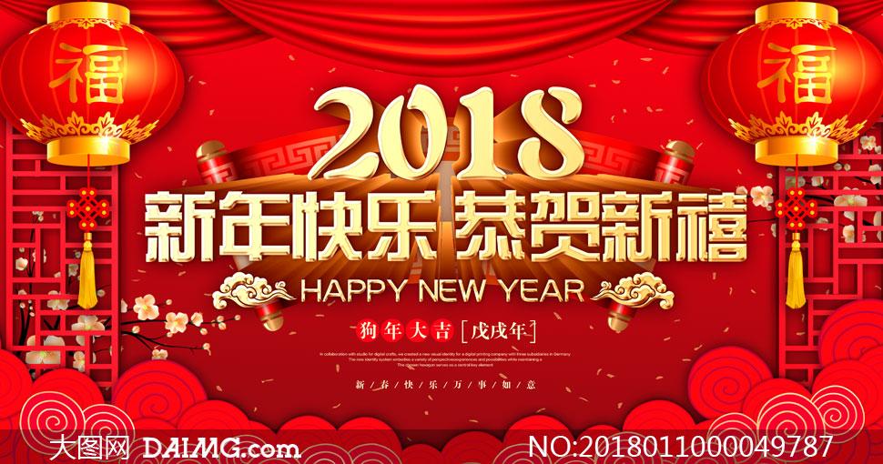 2018新年恭贺新禧海报设计PSD素材