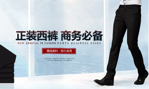 淘宝正装西裤全屏海报设计PSD素材