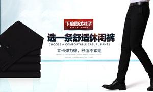 淘宝舒适休闲裤海报设计PSD素材