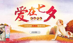 淘宝护肤品七夕节活动海报PSD素材