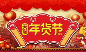 天猫年货节促销海报设计PSD模板