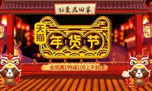 天猫年货节促销海报模板PSD素材