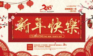 2018新年快乐促销海报设计PSD素材