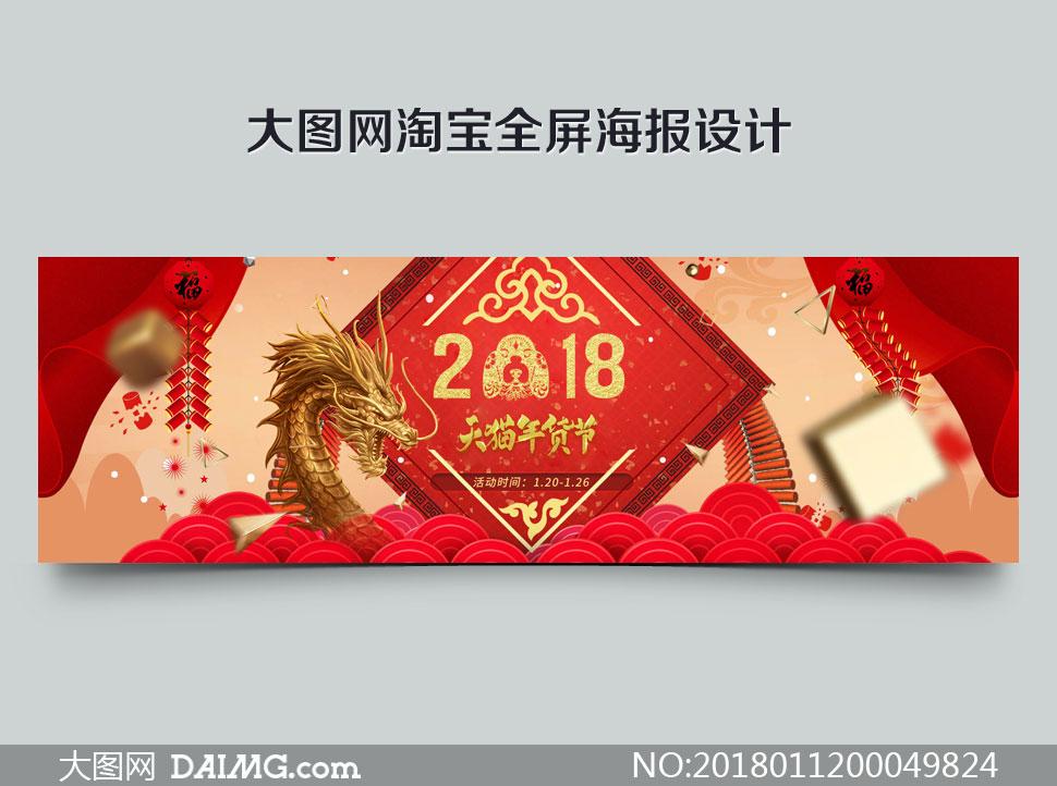 天猫年货节全屏促销海报PSD模板