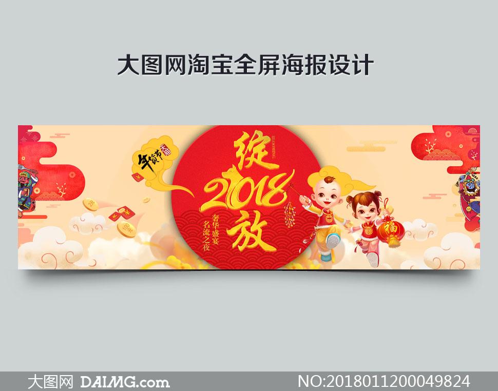 2018天猫年货节海报设计PSD素材