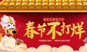 天猫春节疯狂让利活动海报PSD素材