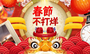 淘宝数码产品春节活动海报PSD素材
