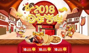 天猫美食店铺新年首页模板PSD素材