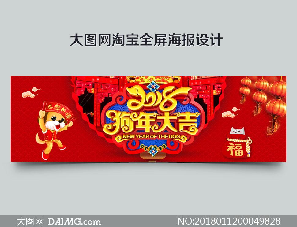 天猫狗年大吉促销海报设计PSD素材