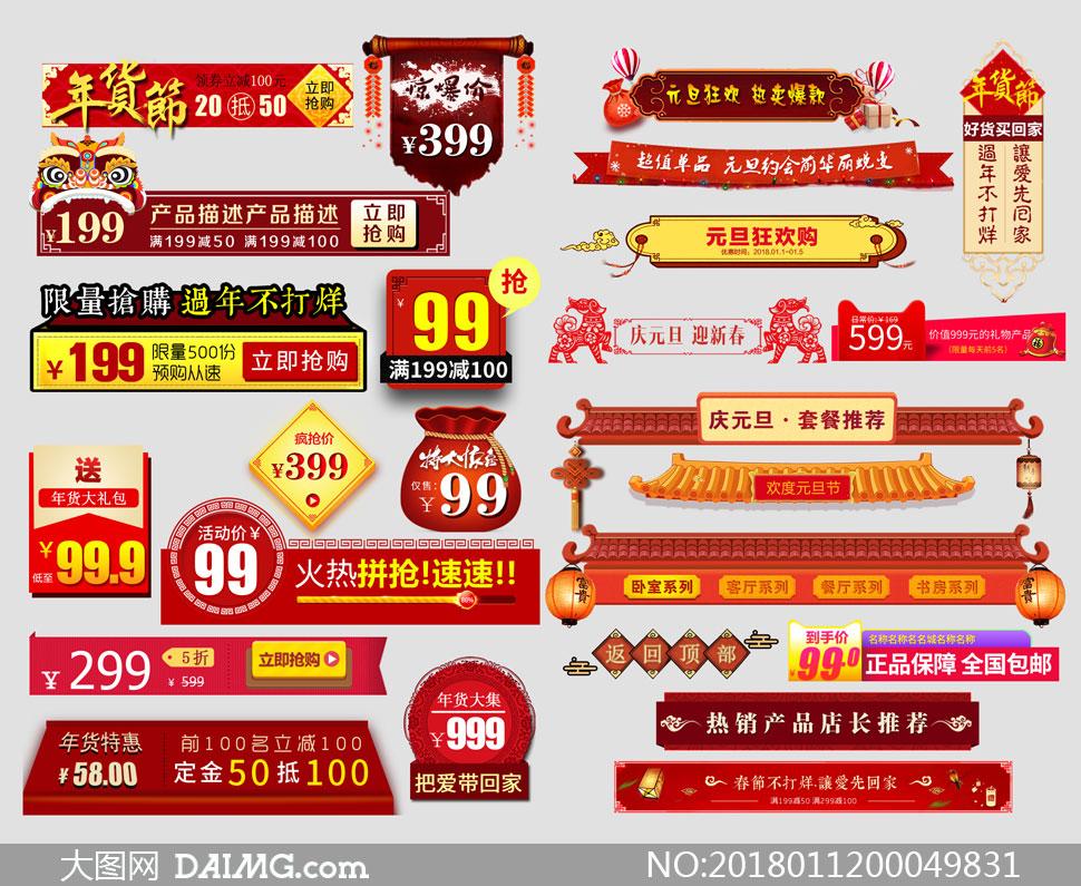 淘宝新年装饰图标设计PSD分层美高梅娱乐