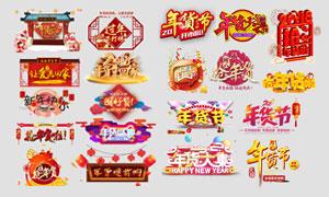 天猫年货节艺术字设计PSD分层素材
