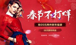 淘宝女装春节活动海报PSD素材