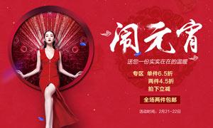 淘宝女装元宵节活动海报PSD美高梅娱乐