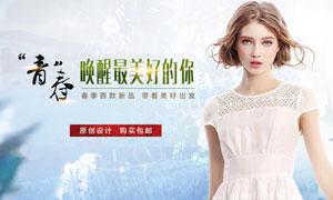 淘宝春季女装活动海报PSD模板