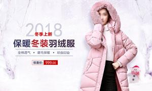 淘宝冬装羽绒服全屏海报PSD美高梅娱乐